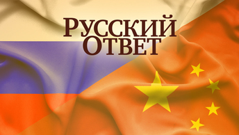 Российско-Китайский вектор