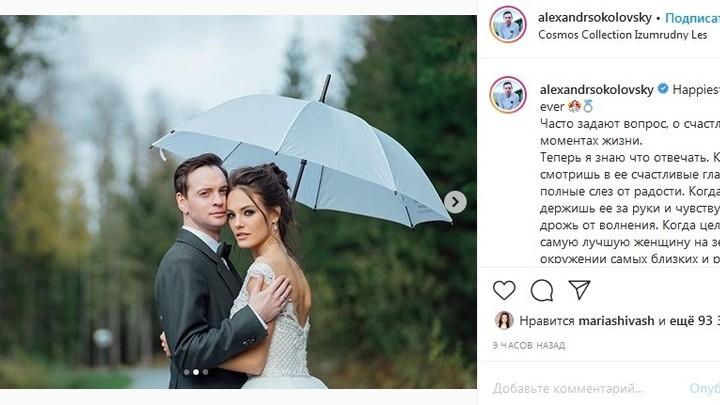 Звезда сериала «Молодежка» Александр Соколовский женился