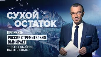 Пронько: Россия стремительно вымирает – все спокойны, всем плевать?
