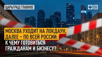 Москва уходит на локдаун, далее – по всей России: к чему готовиться гражданам и бизнесу?