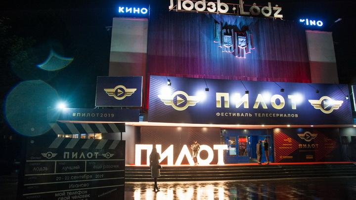 Фестиваль телесериалов Пилот пройдет в Иванове с 10 по 12 сентября