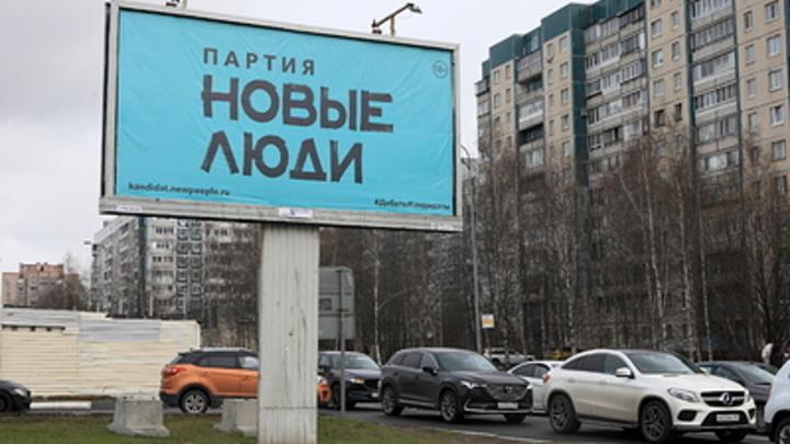 Партия «Новые люди» представила в Новосибирске законопроект о прямых выборах мэров
