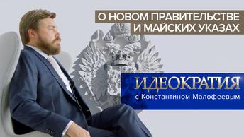 «Идеократия» с Константином Малофеевым. О новом правительстве и майских указах