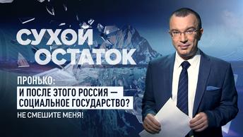 Пронько: И после этого Россия – социальное государство? Не смешите меня!