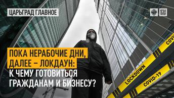 Пока нерабочие дни, далее – локдаун: к чему готовиться гражданам и бизнесу?
