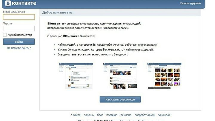 ВКонтакте не дал бизнесменам нажиться на авиакатастрофе Ан-148