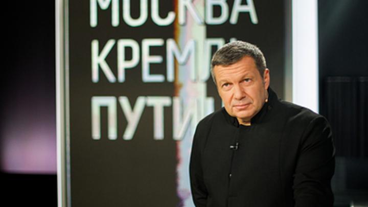 Соловьёв дал персональное имя Конституции суверенной России