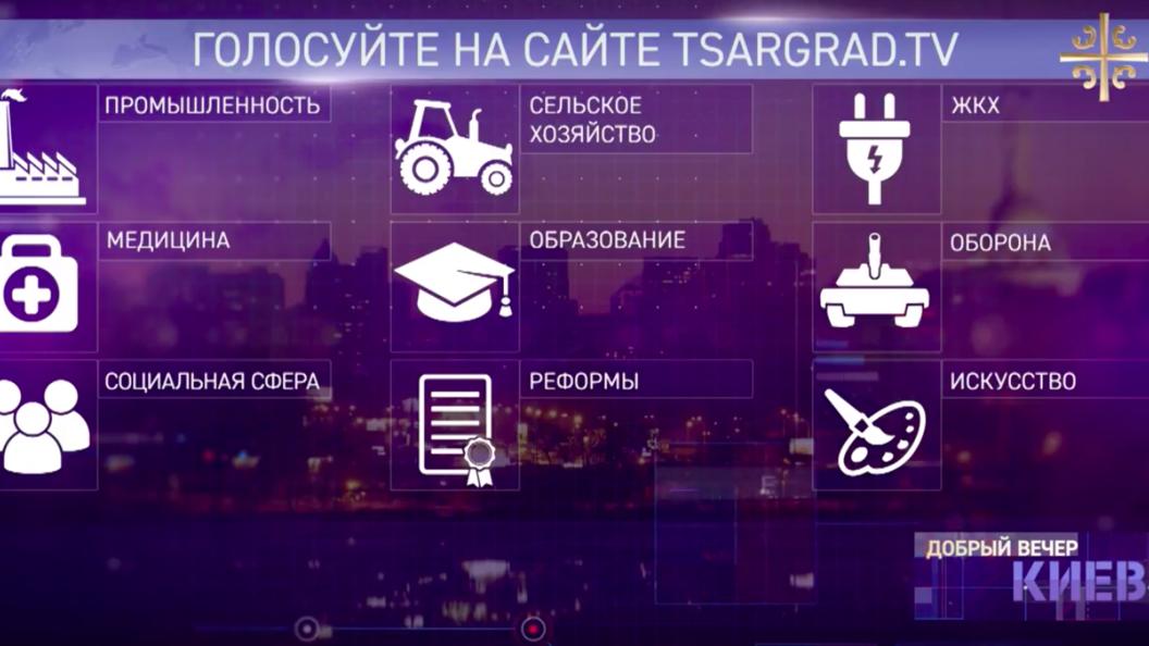 ОПРОС Добрый вечер, Киев: На что должны уходить деньги украинского народа?