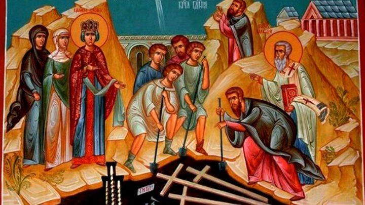 Обретение Честного Креста равноапостольной царицею Еленою