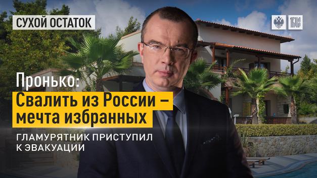Пронько: Свалить из России – мечта избранных. Гламурятник приступил к эвакуации