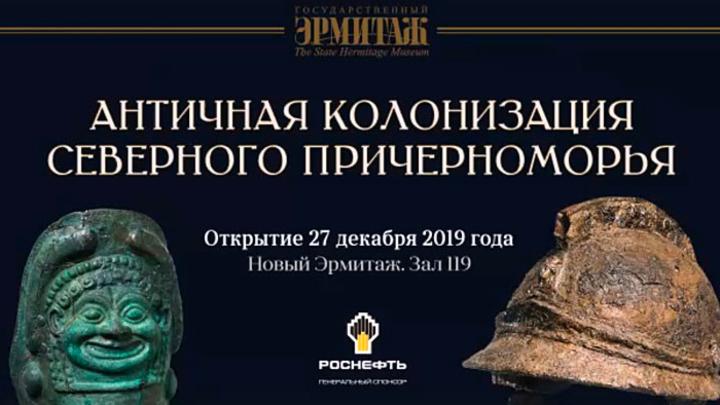Новая выставка в «Эрмитаже»: «Роснефть» воскрешает доплатоновских греков