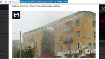 Появилось фото с места взрыва жилого дома в Волгограде