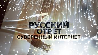 Суверенный интернет [Русский ответ]