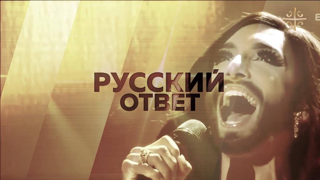 Евровидение: Европейская чума [Русский ответ]