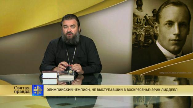 Протоиерей Андрей Ткачёв. Олимпийский чемпион, не выступавший в воскресенье: Эрик Лидделл