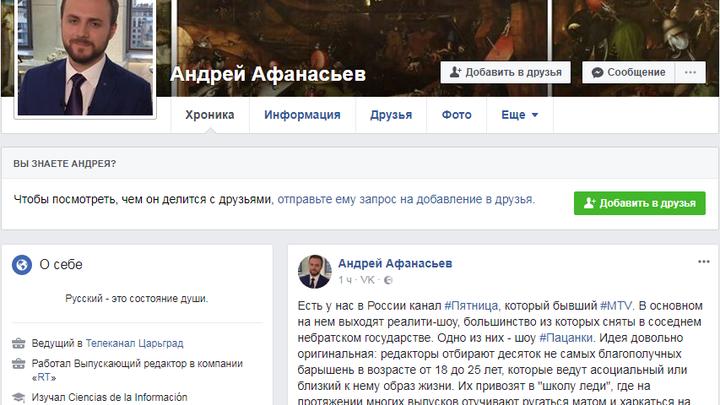 Image result for афанасьев царьград