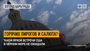 Горячих пирогов и салюта? Такой яркой встречи США в Чёрном море не ожидали