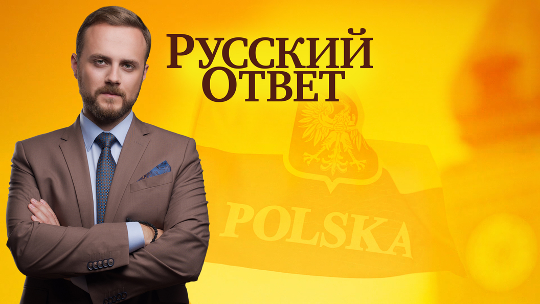 Польский милитаризм