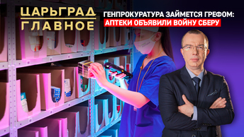Генпрокуратура займется Грефом: аптеки объявили войну Сберу