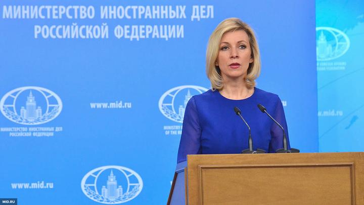 Захарова назвала интеллектуальной агонией реакцию СМИ США на визит Лаврова