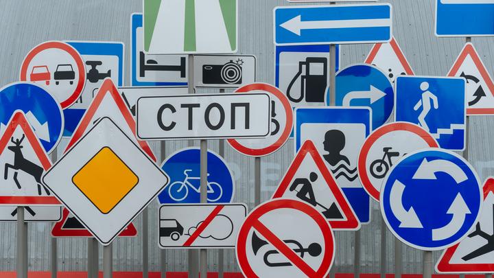 Водителей предупредили о новых дорожных знаках: Будет очень много штрафов