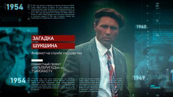 Загадка Шукшина: Анархист на службе государства