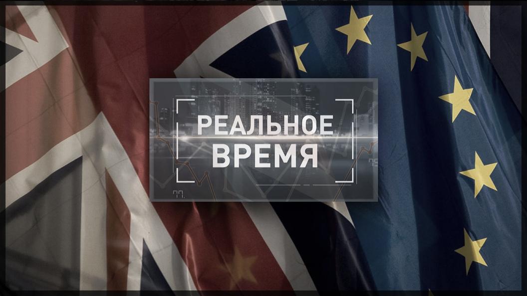 Россия - ЕС: Возможен ли перезапуск отношений? [Реальное время]