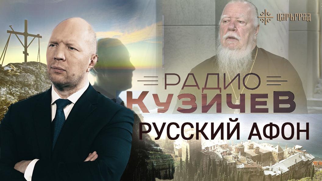 Русский Афон [Радио Кузичев]