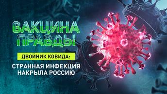 Двойник ковида: Странная инфекция накрыла Россию