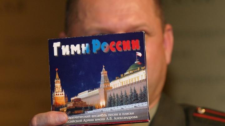 Непозволительно!: Автор едва выложил запись, но Instagram за мгновения снёс русский гимн