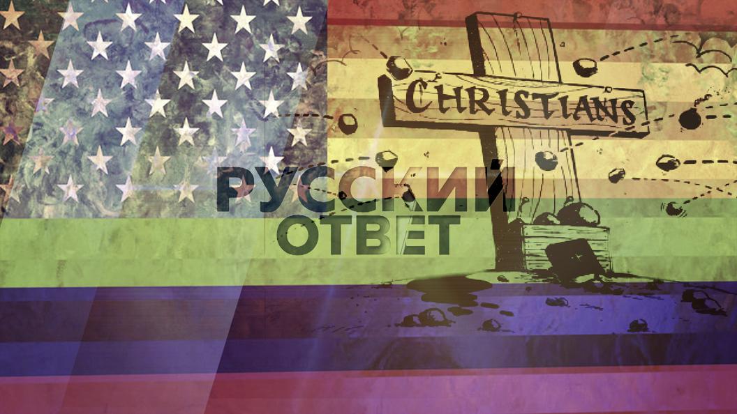 Антихристианские Штаты Америки [Русский ответ]