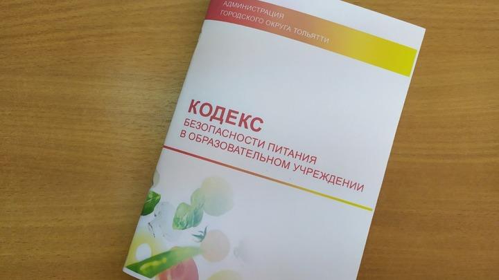 Администрация Тольятти не хочет заниматься безопасностью питания детей