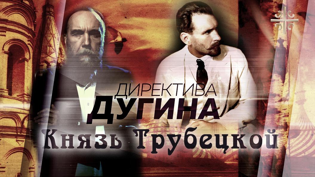 Дугин: Россия - особая отдельная цивилизация, Русский мир!
