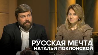 Русская мечта Натальи Поклонской
