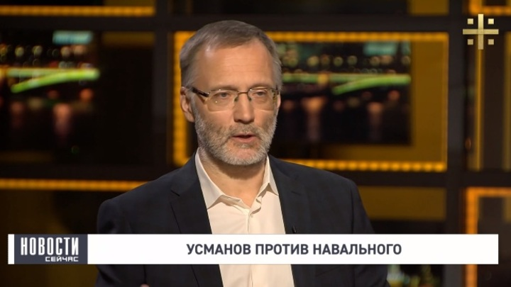 Михеев об обращении Усманова: Извинения для Навального равны самоубийству
