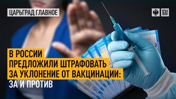 В России предложили штрафовать за уклонение от вакцинации: за и против