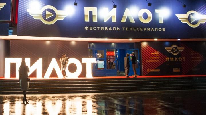 Третий фестиваль телесериалов «Пилот» в Иванове перенесен из-за COVID-19