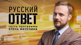 Эксклюзив. Мизулина: Фальсификации устраивают люди, которые ненавидят Россию