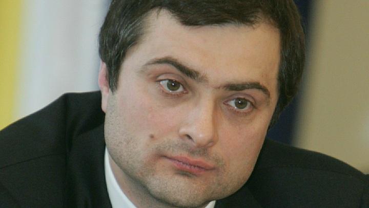 Заявление Суркова переросло в интригу: На Украине пусть думают, как хотят
