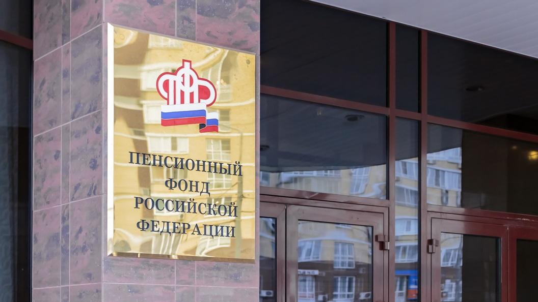 ПФР предупредил граждан России онедобросовестных агентах НПФ