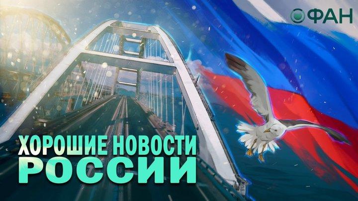 ФАН проводит конкурс Хорошие новости России для журналистов региональных СМИ