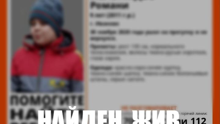 Потерявшийся в Иванове мальчик найден