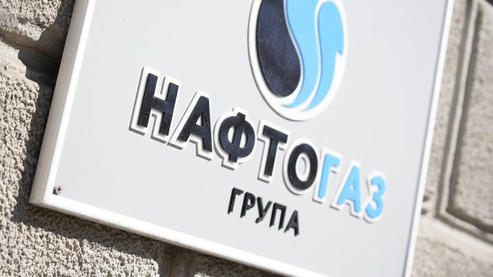 Целых два: Власти Украины дали разрешение Нафтогазу на подписание соглашений с Газпромом