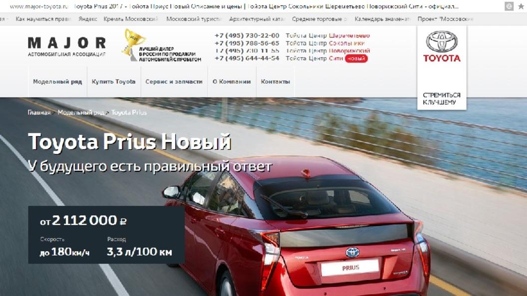 Toyota назвала российскую цену на новый гибрид Prius