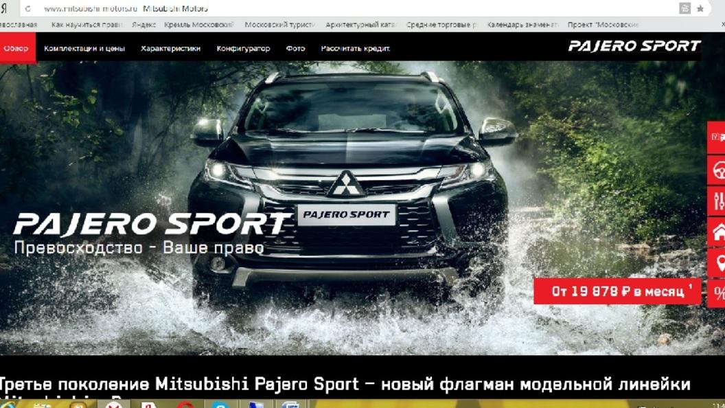 Mitsubishi назвал сроки старта продаж дизельного Pajero Sport в России