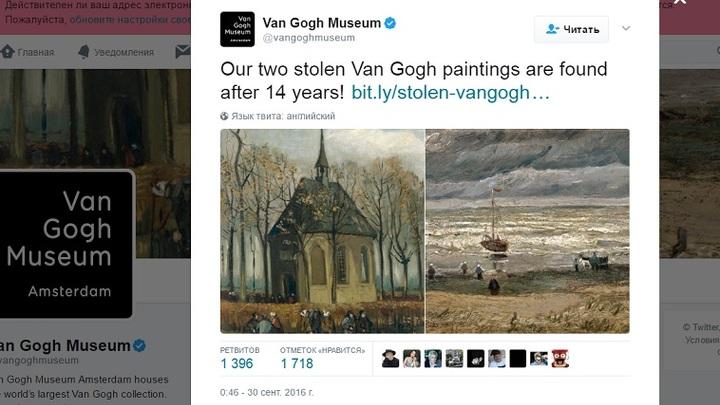 Полиция вернула украденные шедевры Ван Гога в голландский музей