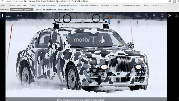 Фото нового автомобиля Путина из проекта Кортеж попали в Сеть