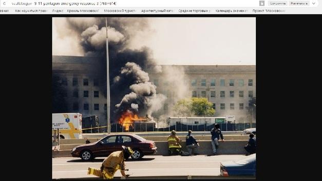 Пентагон в огне: ФБР представило новые снимки теракта 9/11