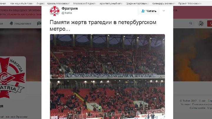 Питер, скорбим: Фанаты Спартака вывесили баннер о теракте в метро Санкт-Петербурга