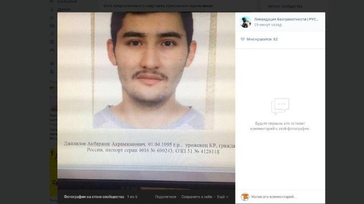 Опубликовано фото предполагаемого смертника из метро Санкт-Петербурга